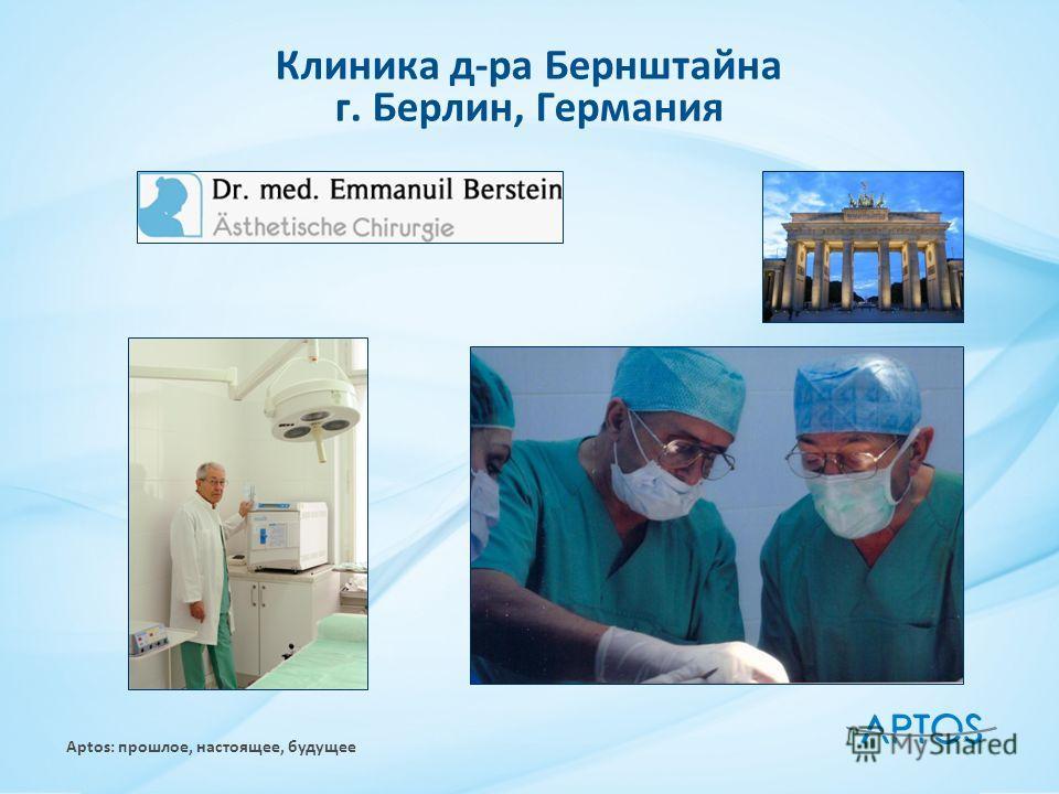Aptos: прошлое, настоящее, будущее Клиника д-ра Бернштайна г. Берлин, Германия