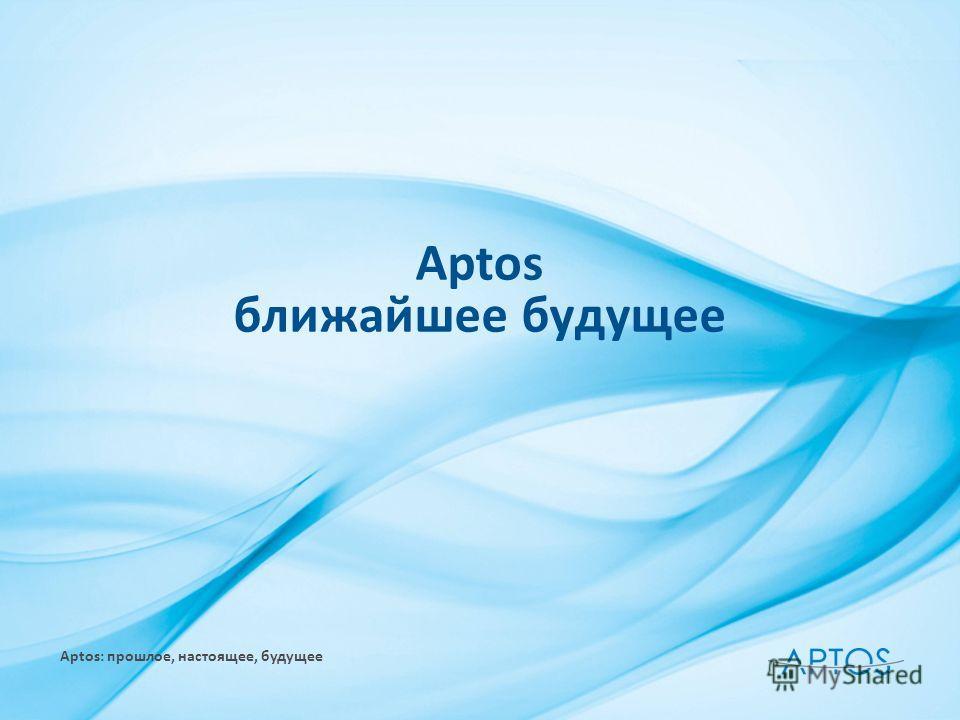 Aptos ближайшее будущее Aptos: прошлое, настоящее, будущее