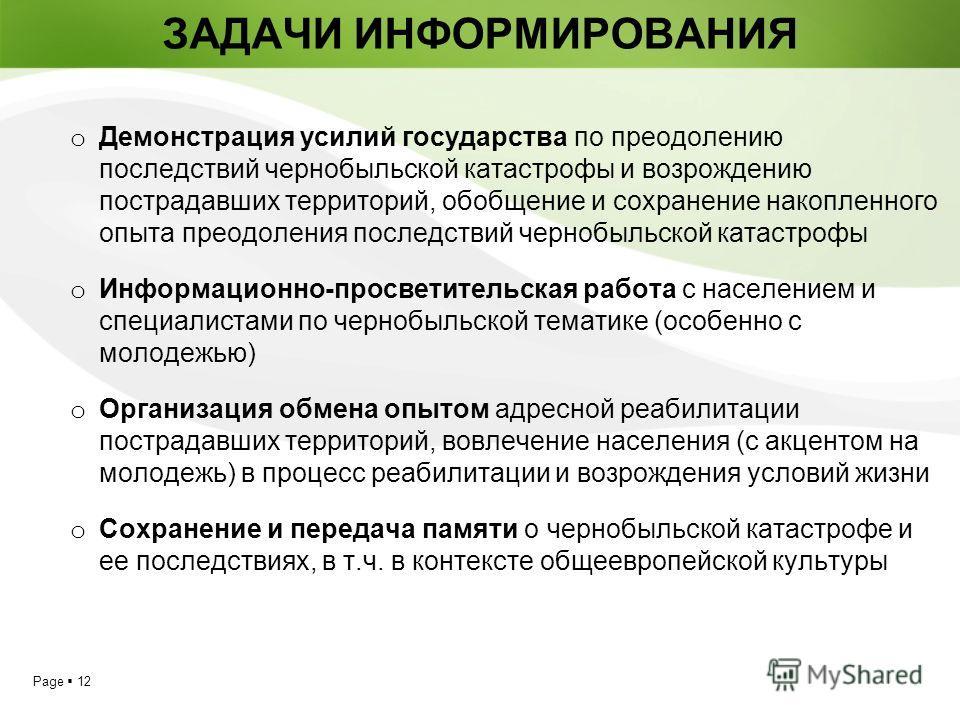 Page 12 o Демонстрация усилий государства по преодолению последствий чернобыльской катастрофы и возрождению пострадавших территорий, обобщение и сохранение накопленного опыта преодоления последствий чернобыльской катастрофы o Информационно-просветите