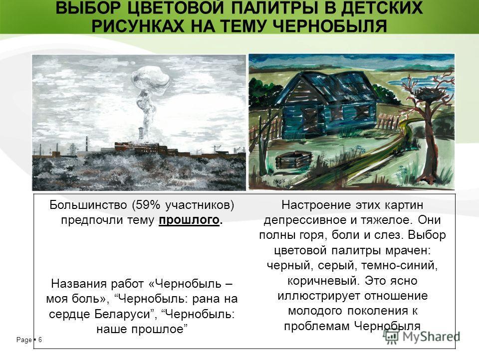 Page 6 ВЫБОР ЦВЕТОВОЙ ПАЛИТРЫ В ДЕТСКИХ РИСУНКАХ НА ТЕМУ ЧЕРНОБЫЛЯ Большинство (59% участников) предпочли тему прошлого. Названия работ «Чернобыль – моя боль», Чернобыль: рана на сердце Беларуси, Чернобыль: наше прошлое Настроение этих картин депресс