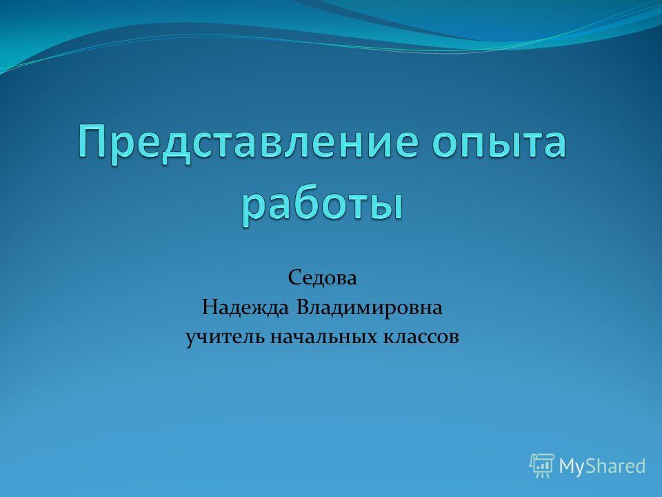 Седова Надежда Владимировна учитель начальных классов