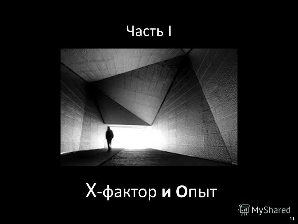 Часть I X -фактор и Опыт 11