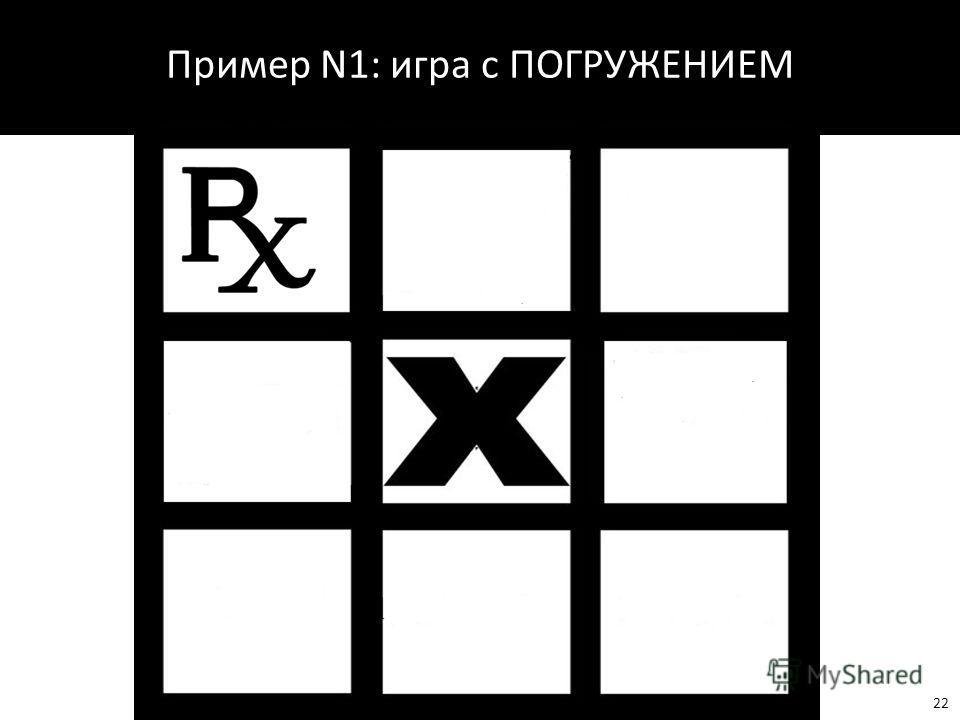 Пример N1: игра с ПОГРУЖЕНИЕМ 22