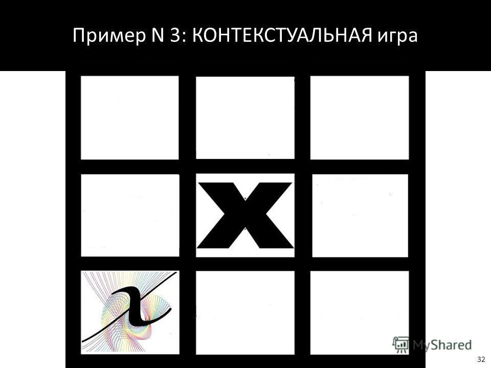 Пример N 3: КОНТЕКСТУАЛЬНАЯ игра 32