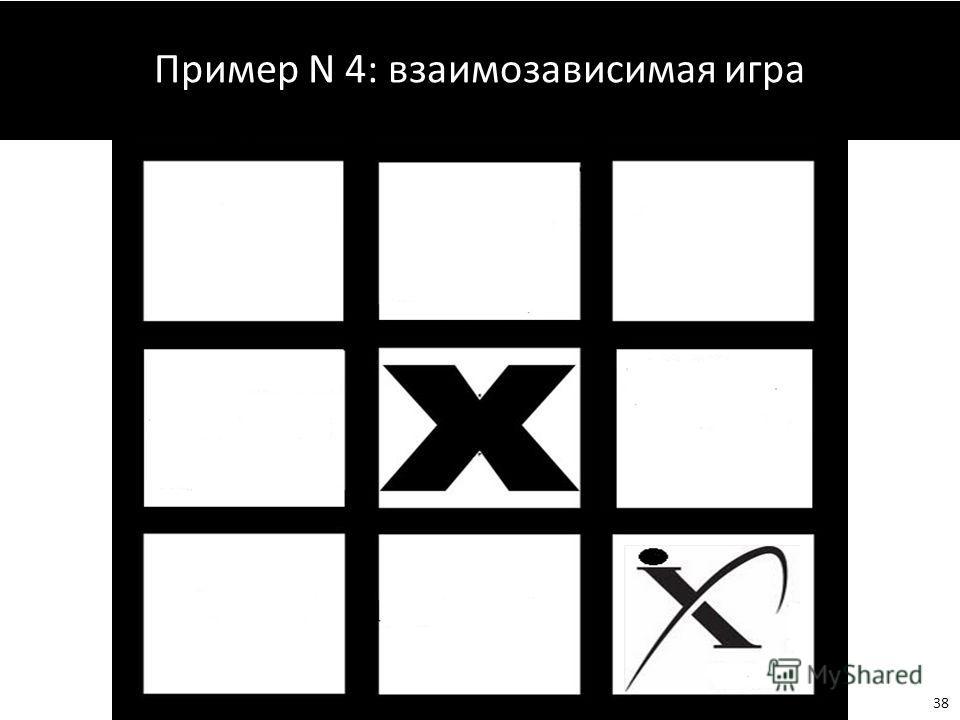 Пример N 4: взаимозависимая игра 38
