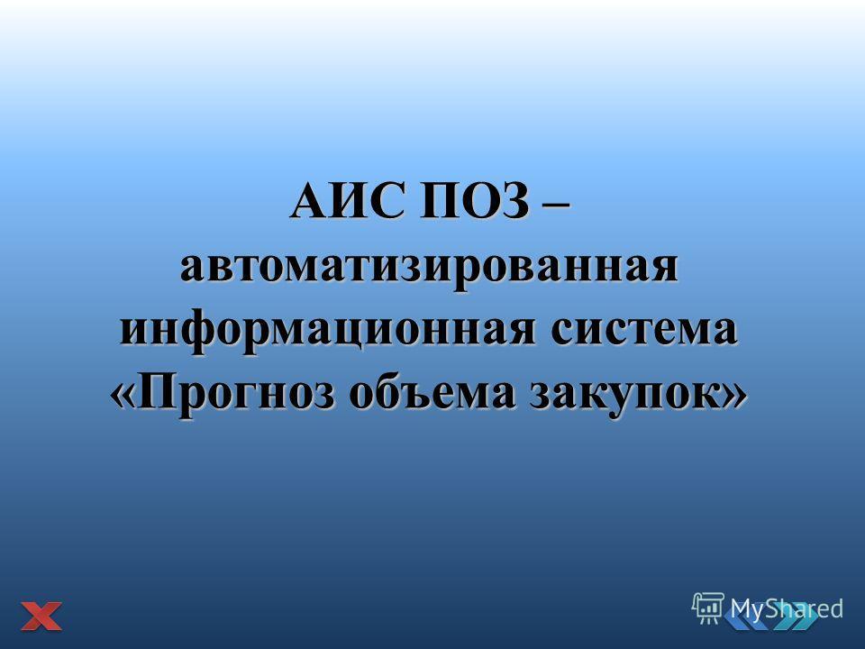 АИС ПОЗ – автоматизированная информационная система «Прогноз объема закупок»