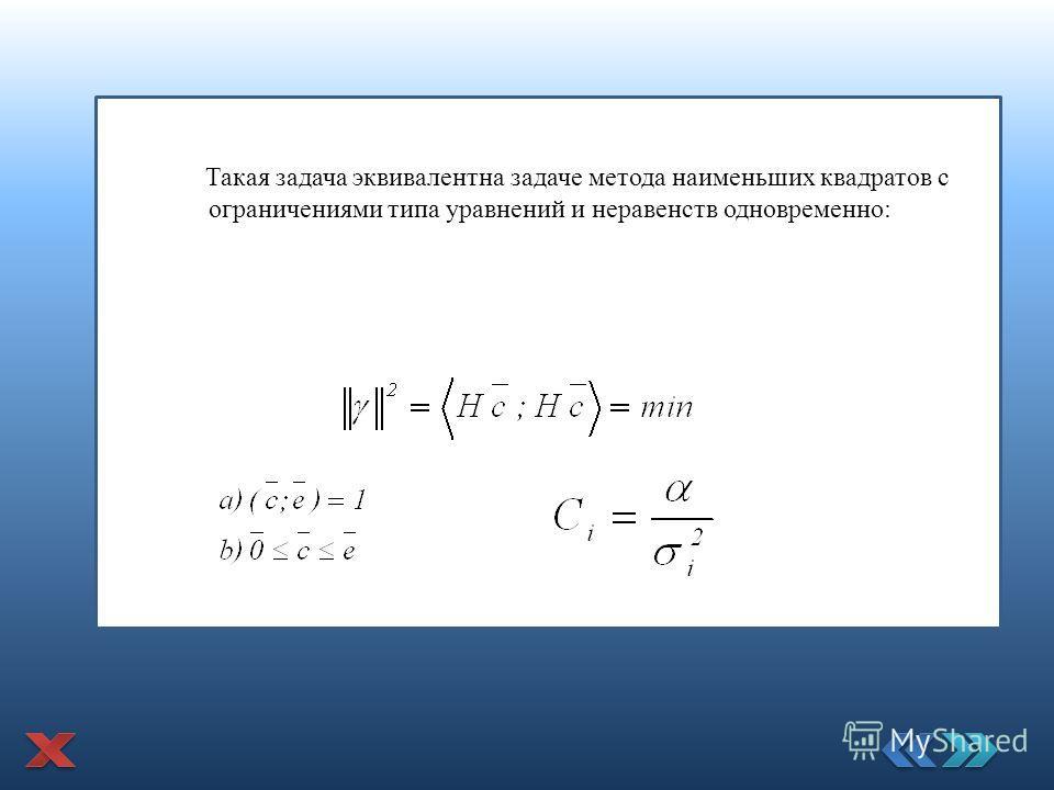 Такая задача эквивалентна задаче метода наименьших квадратов с ограничениями типа уравнений и неравенств одновременно: