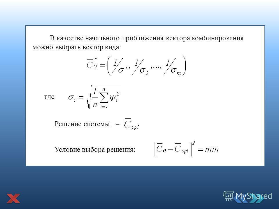 В качестве начального приближения вектора комбинирования можно выбрать вектор вида: где Решение системы – Условие выбора решения: