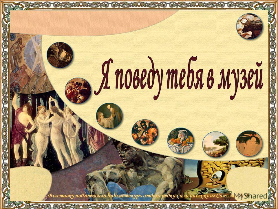 Выставку подготовила библиотекарь отдела редких и ценных книг Сатиева Л. В.