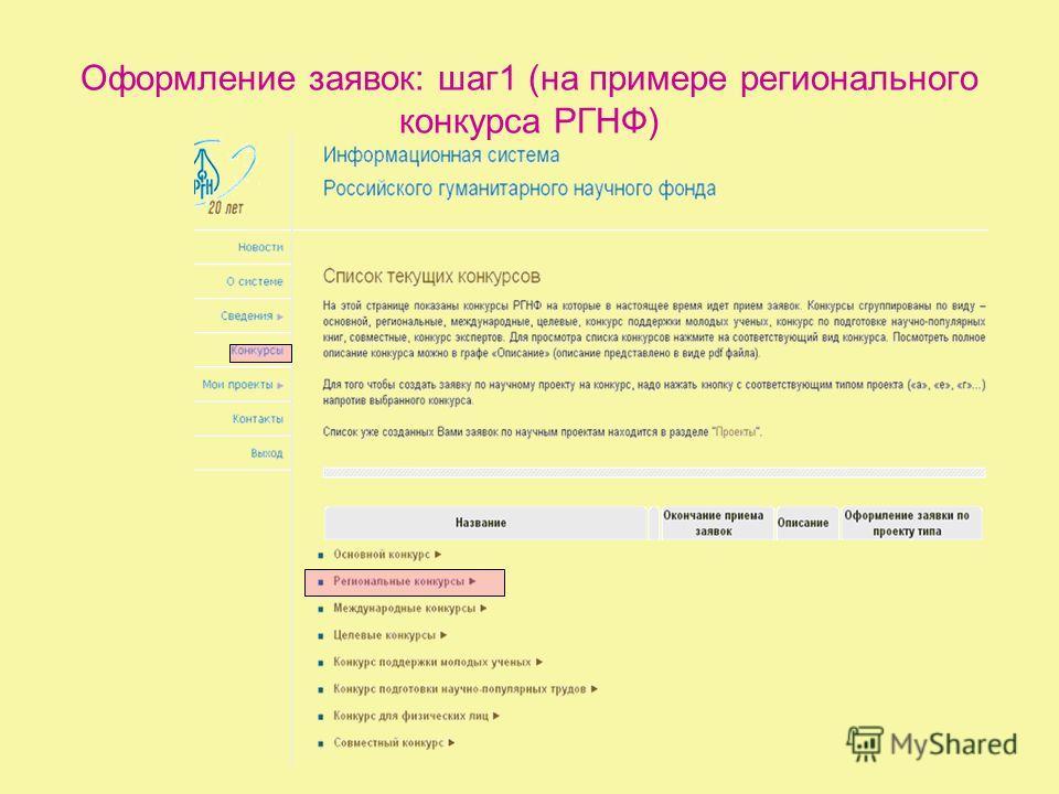 Оформление заявок: шаг 1 (на примере регионального конкурса РГНФ)