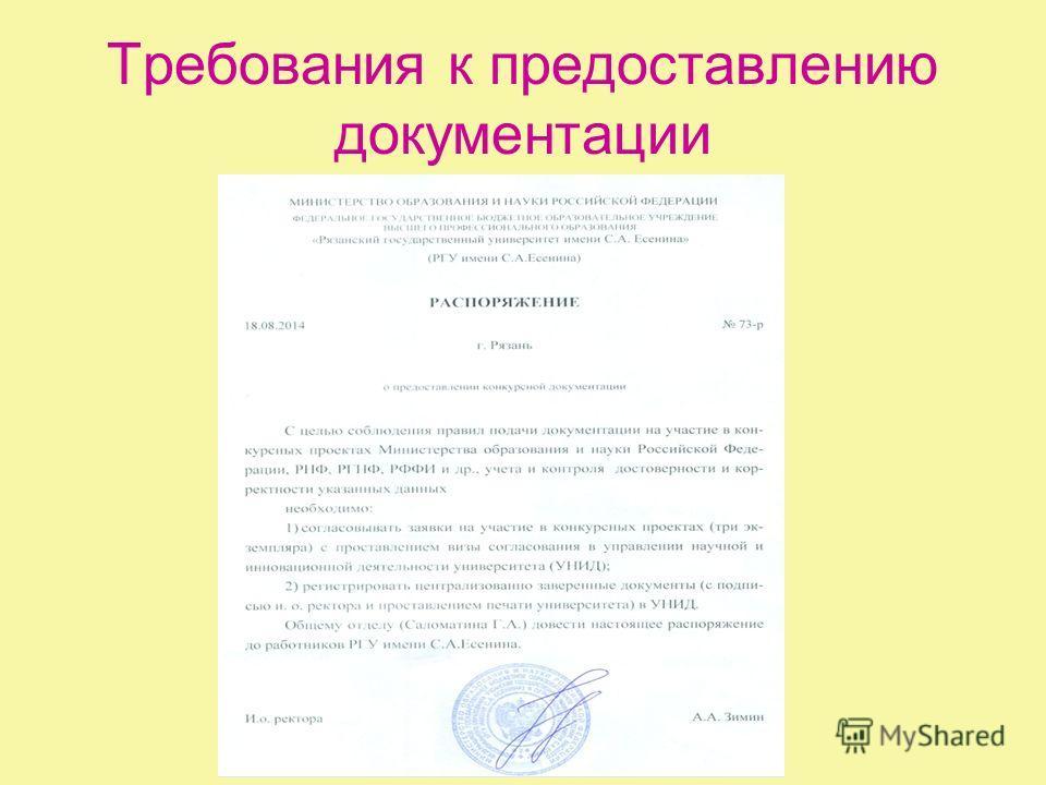Требования к предоставлению документации