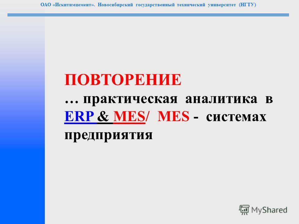 ОАО «Искитимцемент». Новосибирский государственный технический университет (НГТУ) ПОВТОРЕНИЕ … практическая аналитика в ERP & MES/ MES - системах предприятия