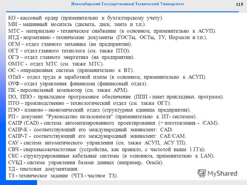 Новосибирский Государственный Технический Университет 115 КО - кассовый ордер (применительно к бухгалтерскому учету). МН – машинный носитель (дискета, диск, лента и т.п.). МТС - материально - техническое снабжение (в основном, применительно к АСУП).