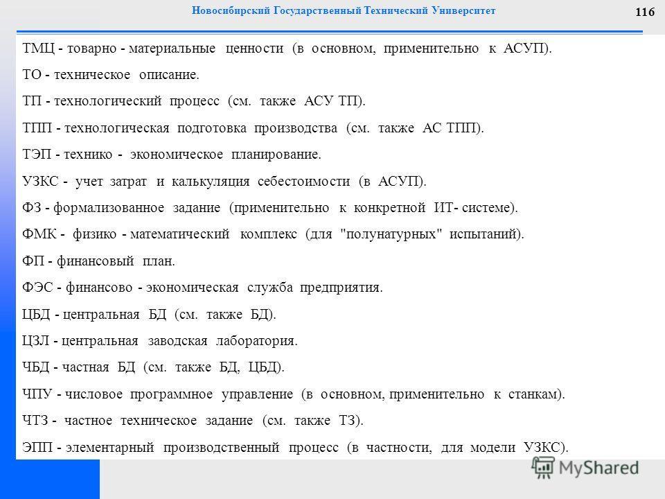 Новосибирский Государственный Технический Университет 116 ТМЦ - товарно - материальные ценности (в основном, применительно к АСУП). ТО - техническое описание. ТП - технологический процесс (см. также АСУ ТП). ТПП - технологическая подготовка производс