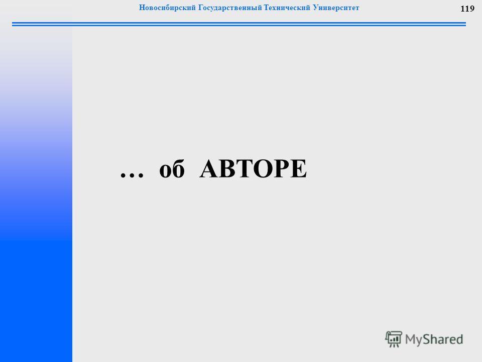 Новосибирский Государственный Технический Университет 119 … об АВТОРЕ