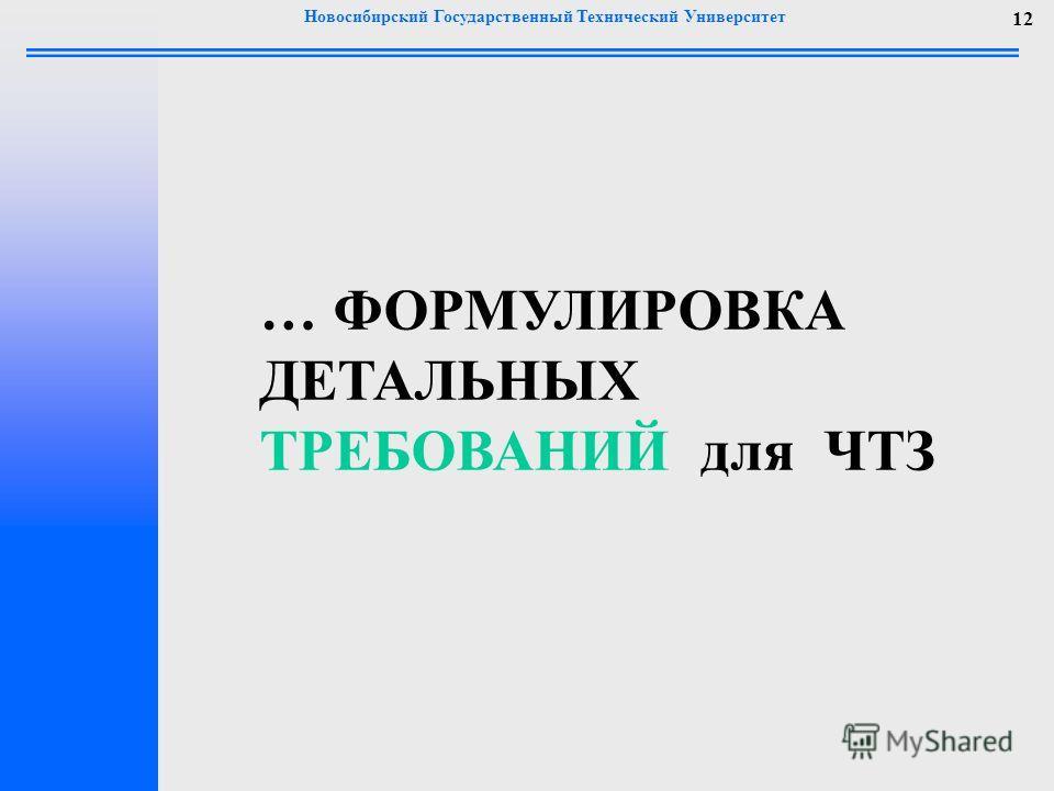 Новосибирский Государственный Технический Университет 12 … ФОРМУЛИРОВКА ДЕТАЛЬНЫХ ТРЕБОВАНИЙ для ЧТЗ