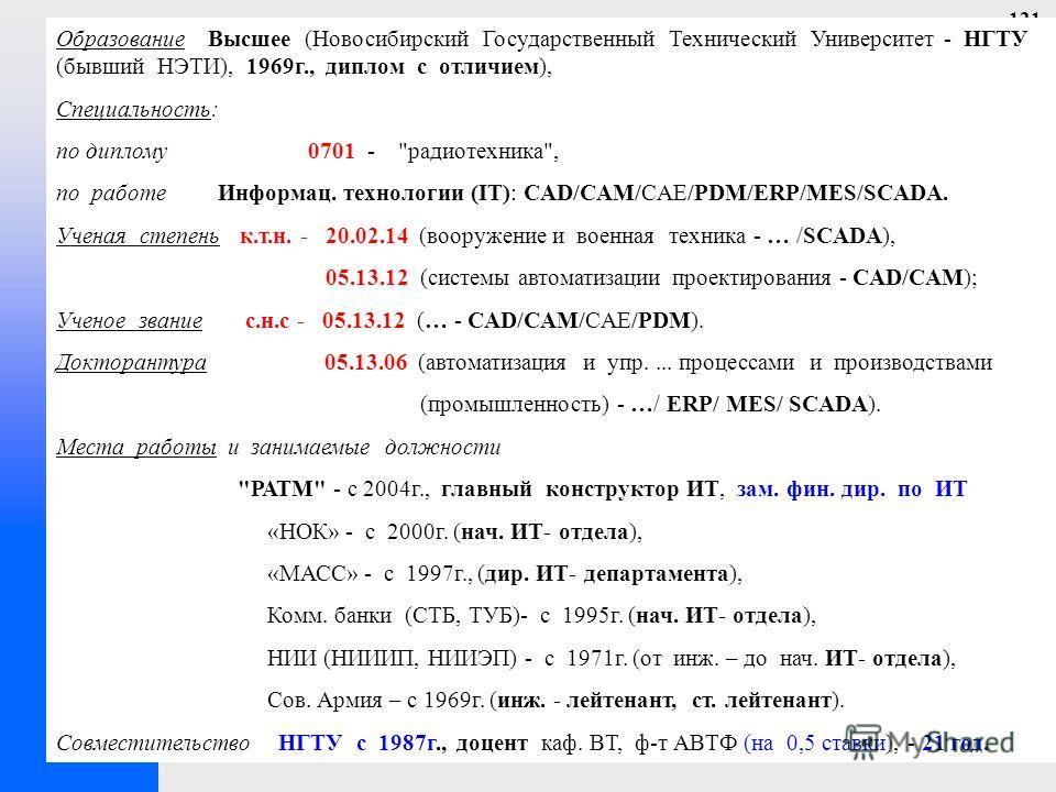 121 Образование Высшее (Новосибирский Государственный Технический Университет - НГТУ (бывший НЭТИ), 1969 г., диплом с отличием), Специальность: по диплому 0701 -