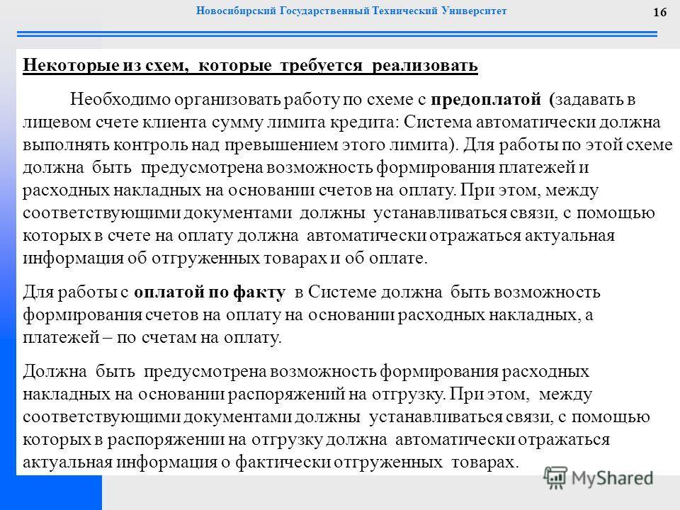 Новосибирский Государственный Технический Университет 16 Некоторые из схем, которые требуется реализовать Необходимо организовать работу по схеме с предоплатой (задавать в лицевом счете клиента сумму лимита кредита: Система автоматически должна выпол