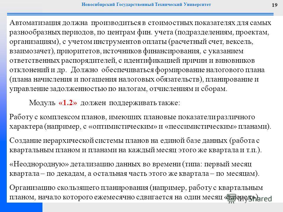 Новосибирский Государственный Технический Университет 19 Автоматизация должна производиться в стоимостных показателях для самых разнообразных периодов, по центрам фин. учета (подразделениям, проектам, организациям), с учетом инструментов оплаты (расч