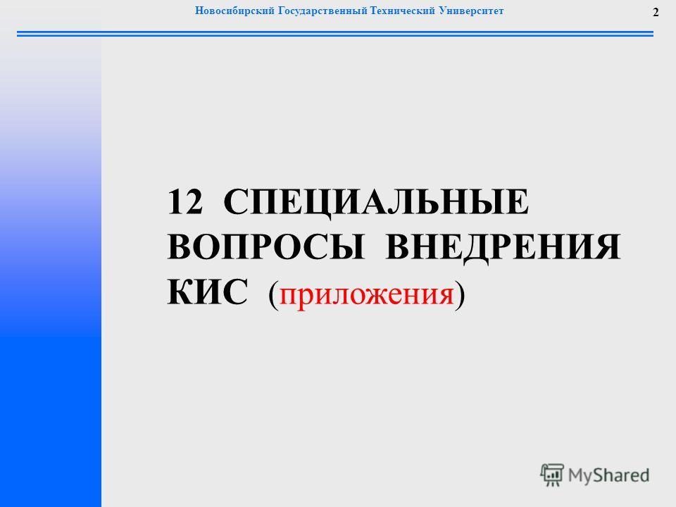 Новосибирский Государственный Технический Университет 2 12 СПЕЦИАЛЬНЫЕ ВОПРОСЫ ВНЕДРЕНИЯ КИС (приложения)
