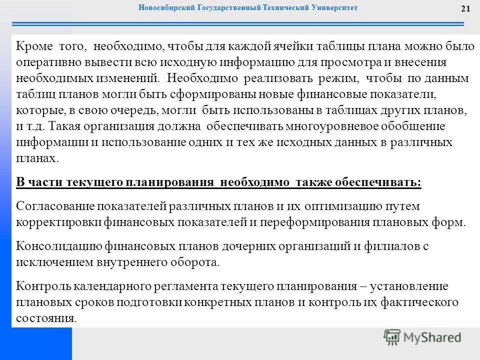 Новосибирский Государственный Технический Университет 21 Кроме того, необходимо, чтобы для каждой ячейки таблицы плана можно было оперативно вывести всю исходную информацию для просмотра и внесения необходимых изменений. Необходимо реализовать режим,