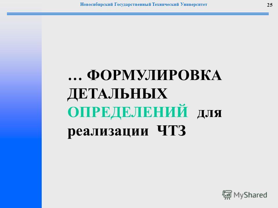 Новосибирский Государственный Технический Университет 25 … ФОРМУЛИРОВКА ДЕТАЛЬНЫХ ОПРЕДЕЛЕНИЙ для реализации ЧТЗ