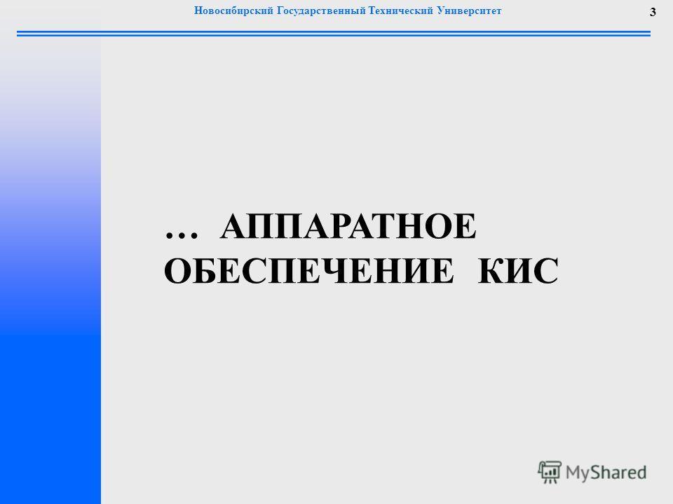 Новосибирский Государственный Технический Университет 3 … АППАРАТНОЕ ОБЕСПЕЧЕНИЕ КИС