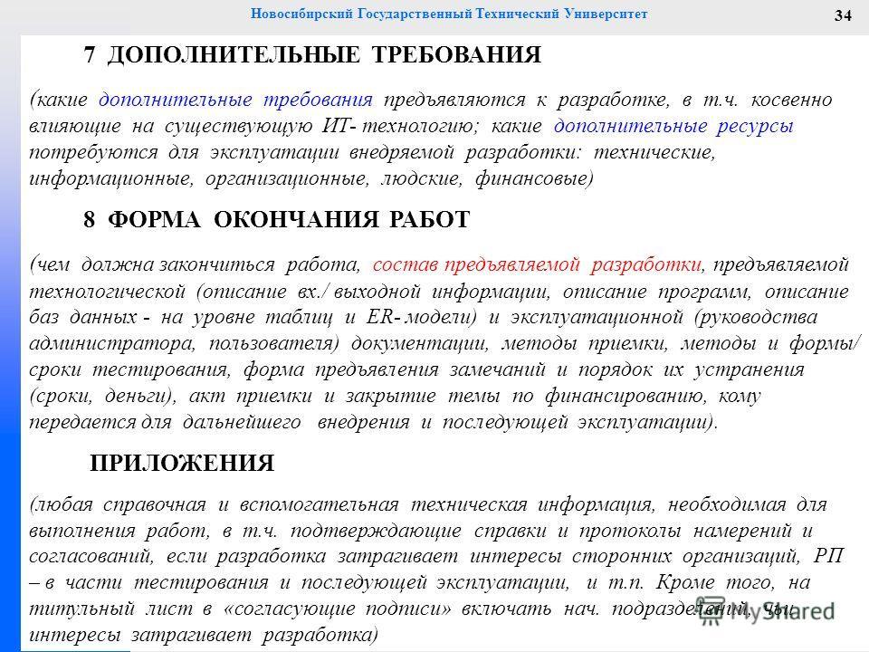 Новосибирский Государственный Технический Университет 34 7 ДОПОЛНИТЕЛЬНЫЕ ТРЕБОВАНИЯ ( какие дополнительные требования предъявляются к разработке, в т.ч. косвенно влияющие на существующую ИТ- технологию; какие дополнительные ресурсы потребуются для э