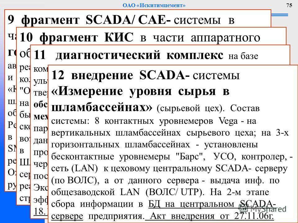 ОАО «Искитимцемент»75 9 фрагмент SCADA/ CAE- системы в части задачи «Контроль клинкера и готовой продукции (цемент)». Система автоматизированного петрографического контроля клинкера и готовой продукции (цемента) на базе анализатора «КЛИНКЕР С7», Позв