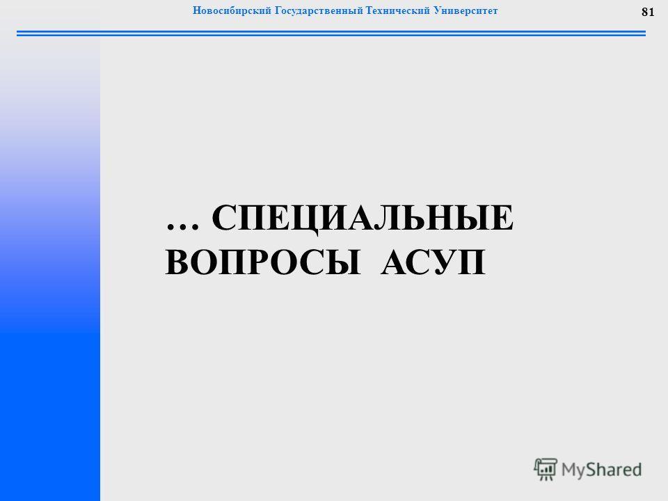 Новосибирский Государственный Технический Университет 81 … СПЕЦИАЛЬНЫЕ ВОПРОСЫ АСУП