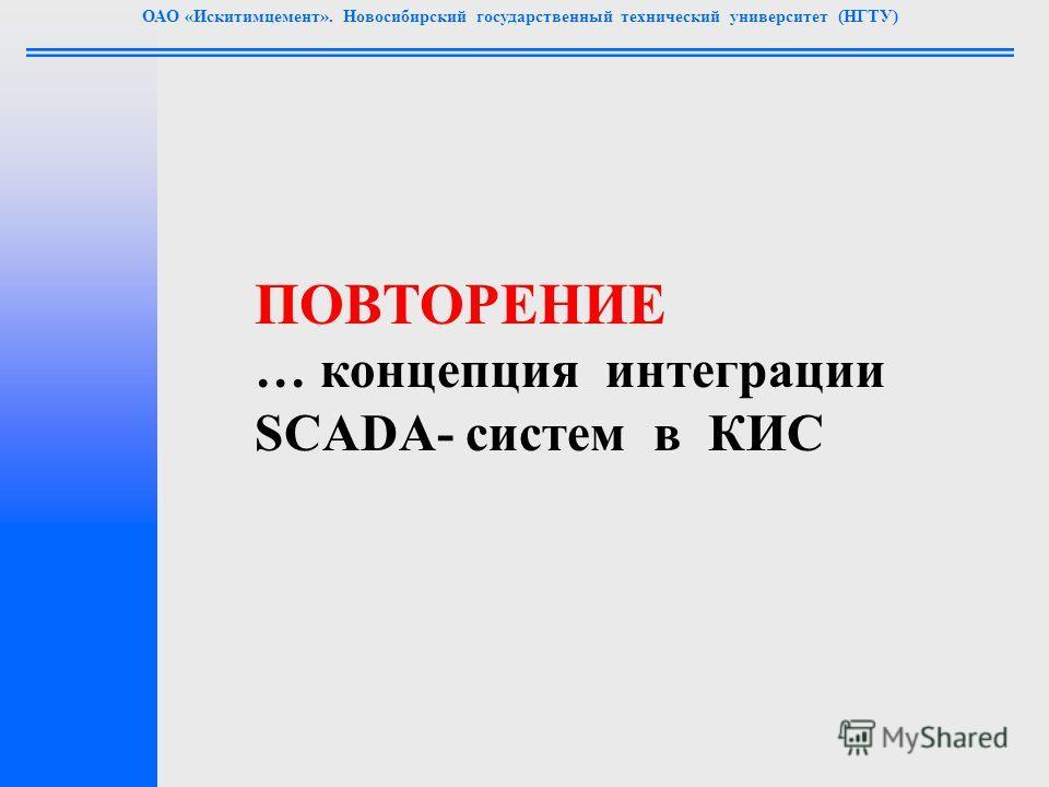 ПОВТОРЕНИЕ … концепция интеграции SCADA- систем в КИС ОАО «Искитимцемент». Новосибирский государственный технический университет (НГТУ)