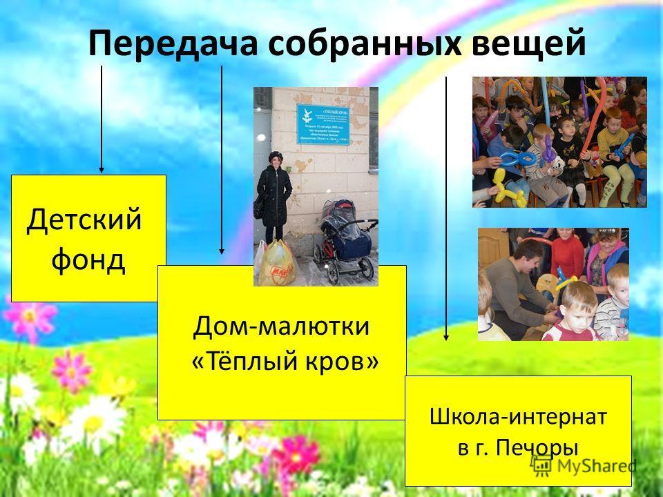Передача собранных вещей Детский фонд Дом-малютки «Тёплый кров» Школа-интернат в г. Печоры