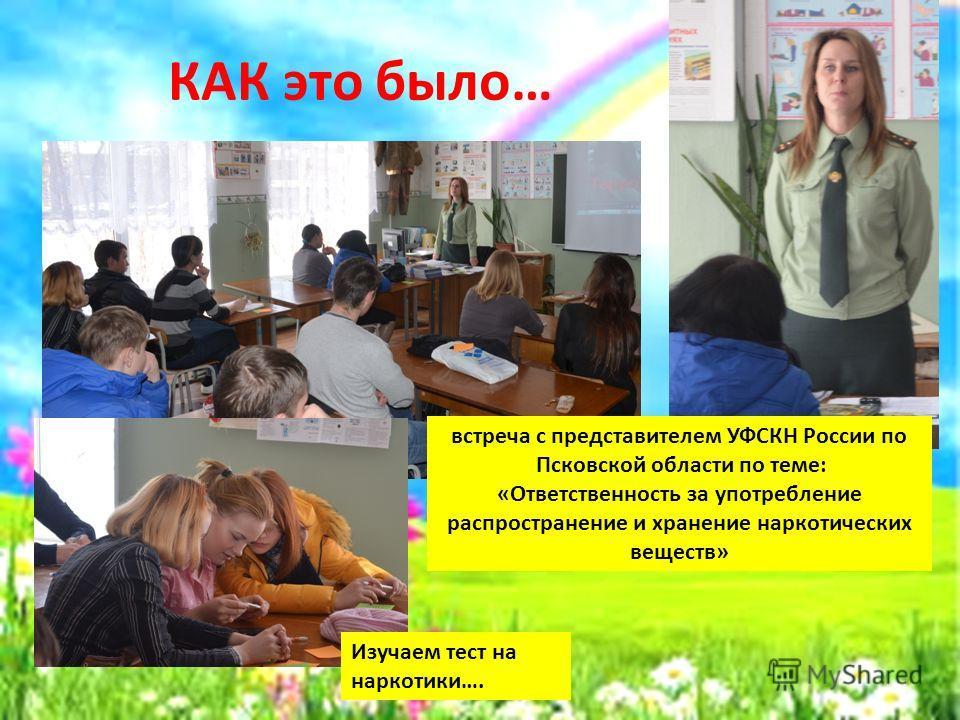 КАК это было… встреча с представителем УФСКН России по Псковской области по теме: «Ответственность за употребление распространение и хранение наркотических веществ» Изучаем тест на наркотики….