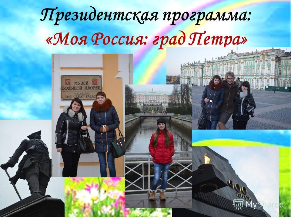 Президентская программа: «Моя Россия: град Петра»