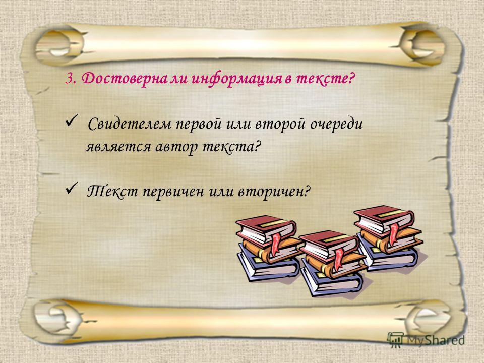 3. Достоверна ли информация в тексте? Свидетелем первой или второй очереди является автор текста? Текст первичен или вторичен?