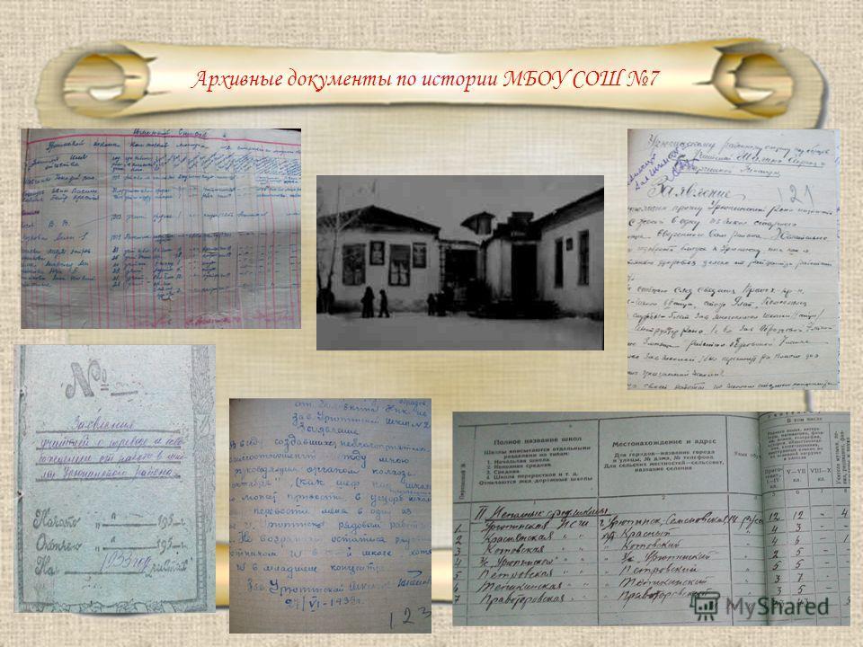 Архивные документы по истории МБОУ СОШ 7