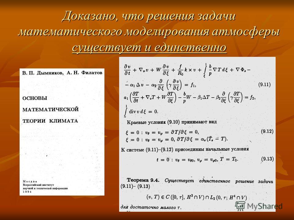 Доказано, что решения задачи математического моделирования атмосферы существует и единственно