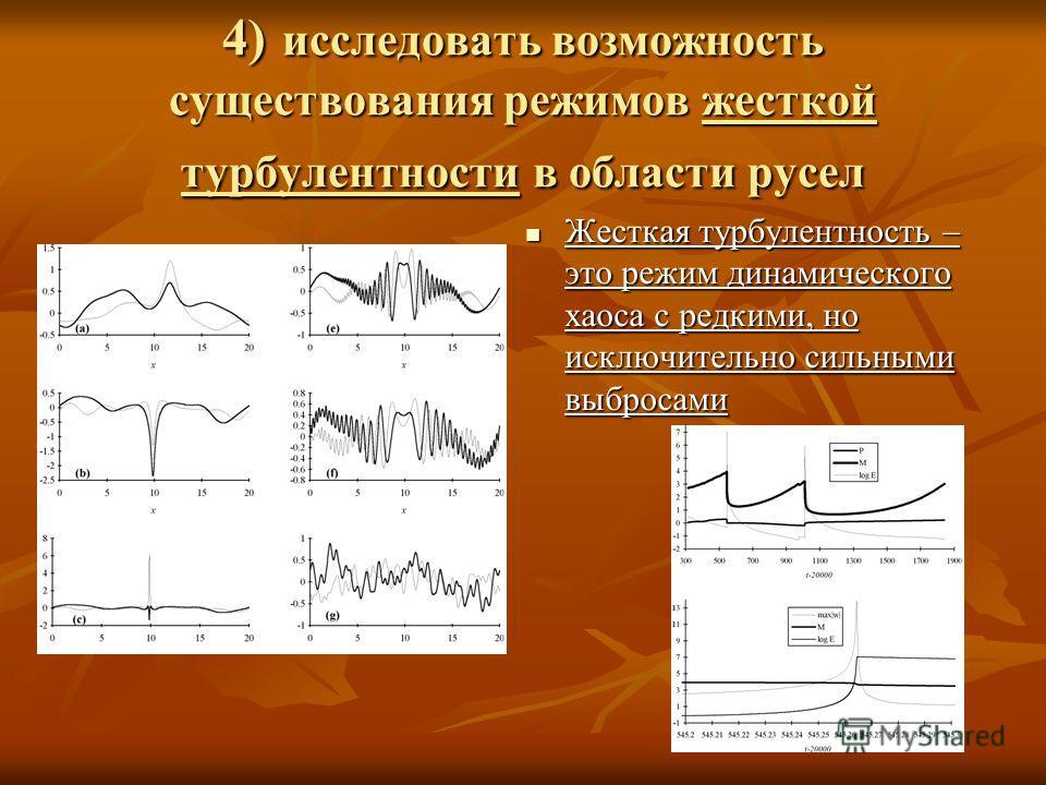 4) исследовать возможность существования режимов жесткой турбулентности в области русел Жесткая турбулентность – это режим динамического хаоса с редкими, но исключительно сильными выбросами Жесткая турбулентность – это режим динамического хаоса с ред