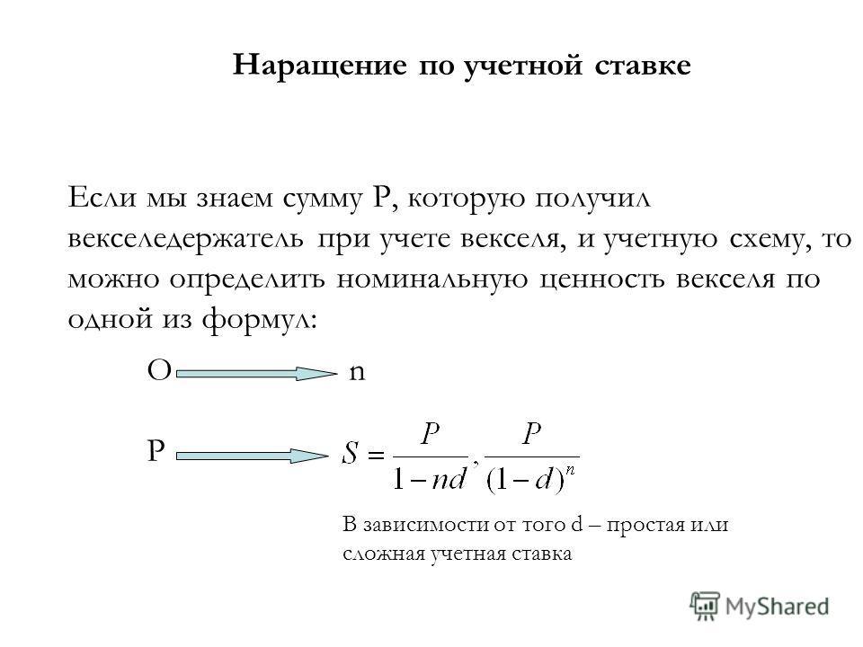 Наращение по учетной ставке Если мы знаем сумму Р, которую получил векселедержатель при учете векселя, и учетную схему, то можно определить номинальную ценность векселя по одной из формул: O n P В зависимости от того d – простая или сложная учетная с