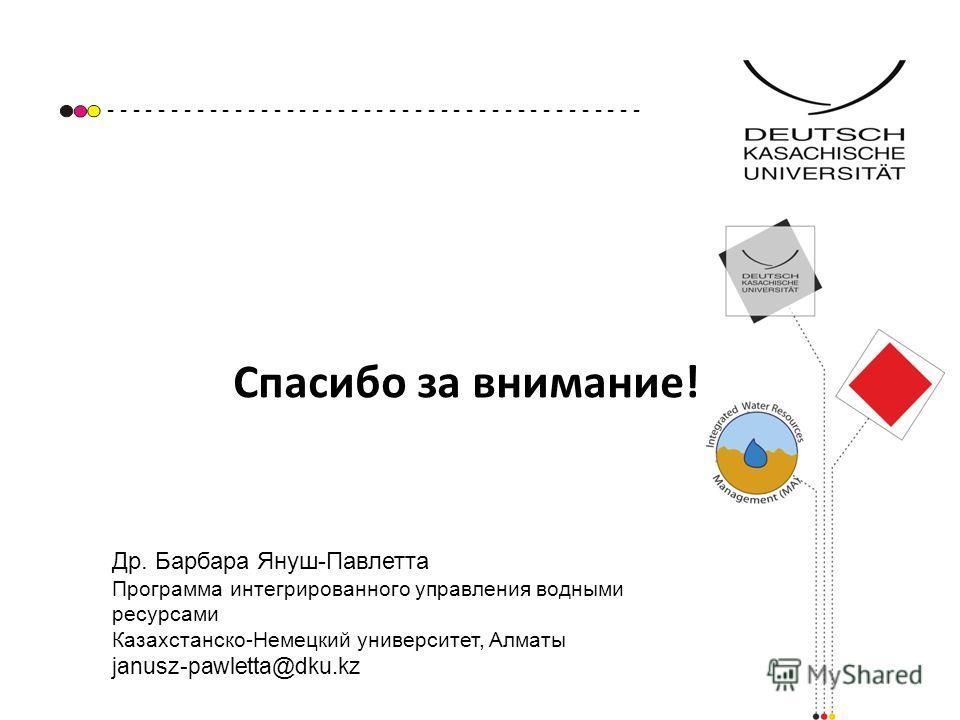 - - - - - - - - - - - - - - - - - - - - - Спасибо за внимание! Др. Барбара Януш-Павлетта Программа интегрированного управления водными ресурсами Казахстанско-Немецкий университет, Алматы janusz-pawletta@dku.kz