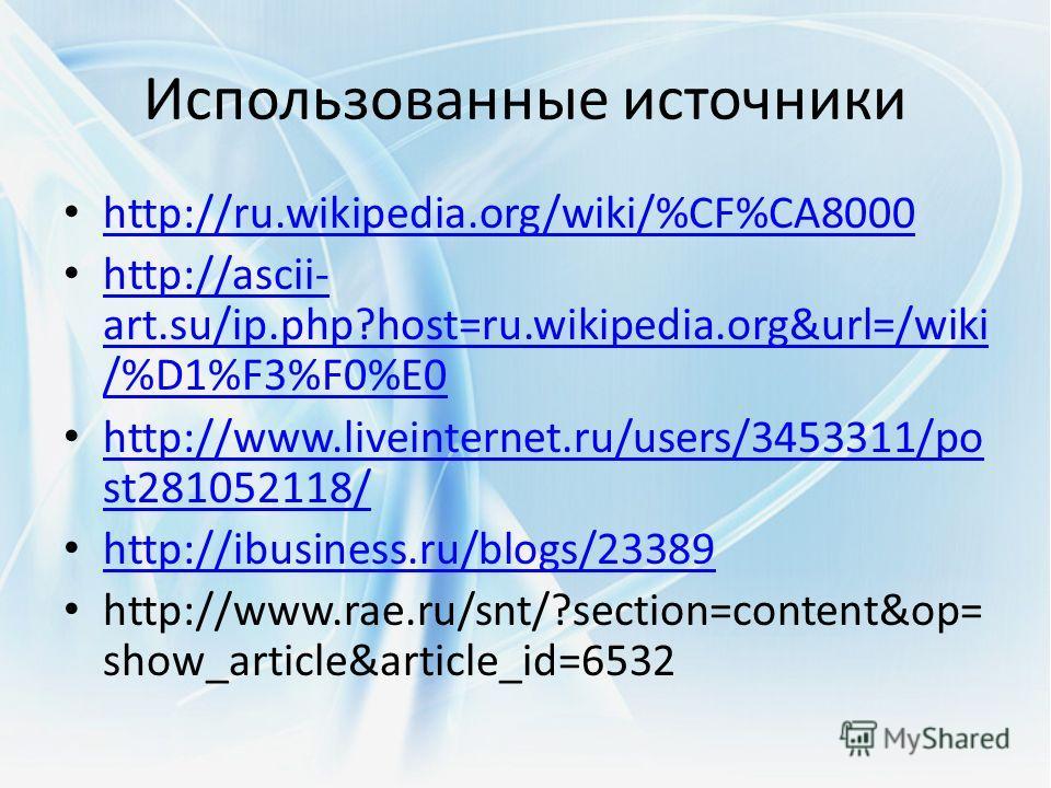 Использованные источники http://ru.wikipedia.org/wiki/%CF%CA8000 http://ascii- art.su/ip.php?host=ru.wikipedia.org&url=/wiki /%D1%F3%F0%E0 http://ascii- art.su/ip.php?host=ru.wikipedia.org&url=/wiki /%D1%F3%F0%E0 http://www.liveinternet.ru/users/3453