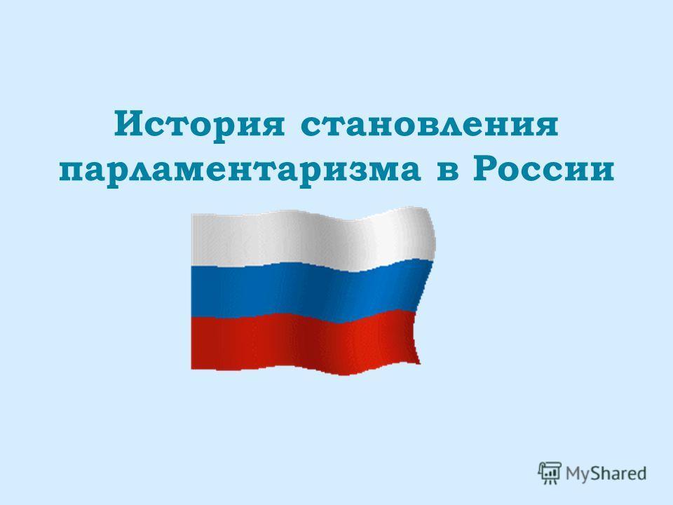 История становления парламентаризма в России