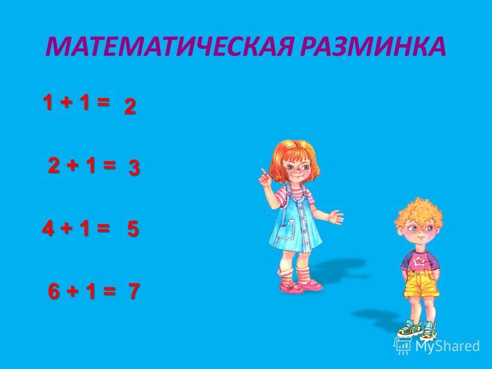 Знакомство с числом и цифрой 2 2