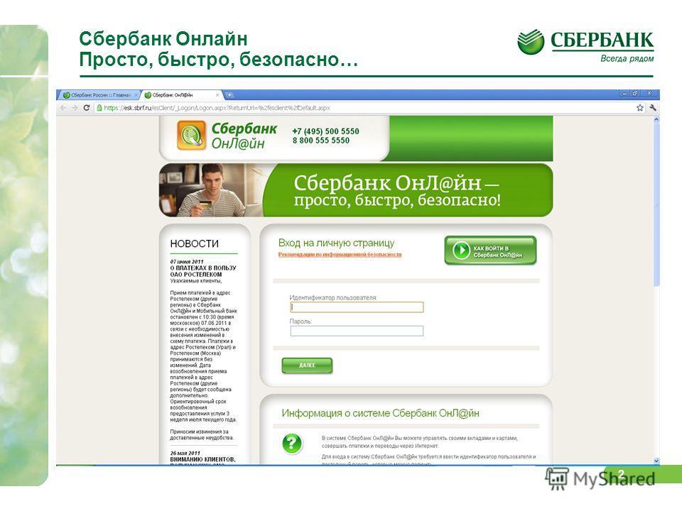2 Сбербанк Онлайн Просто, быстро, безопасно…