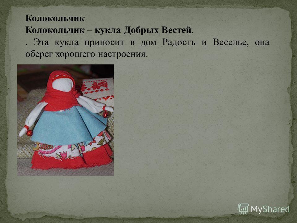 Колокольчик Колокольчик – кукла Добрых Вестей.. Эта кукла приносит в дом Радость и Веселье, она оберег хорошего настроения.