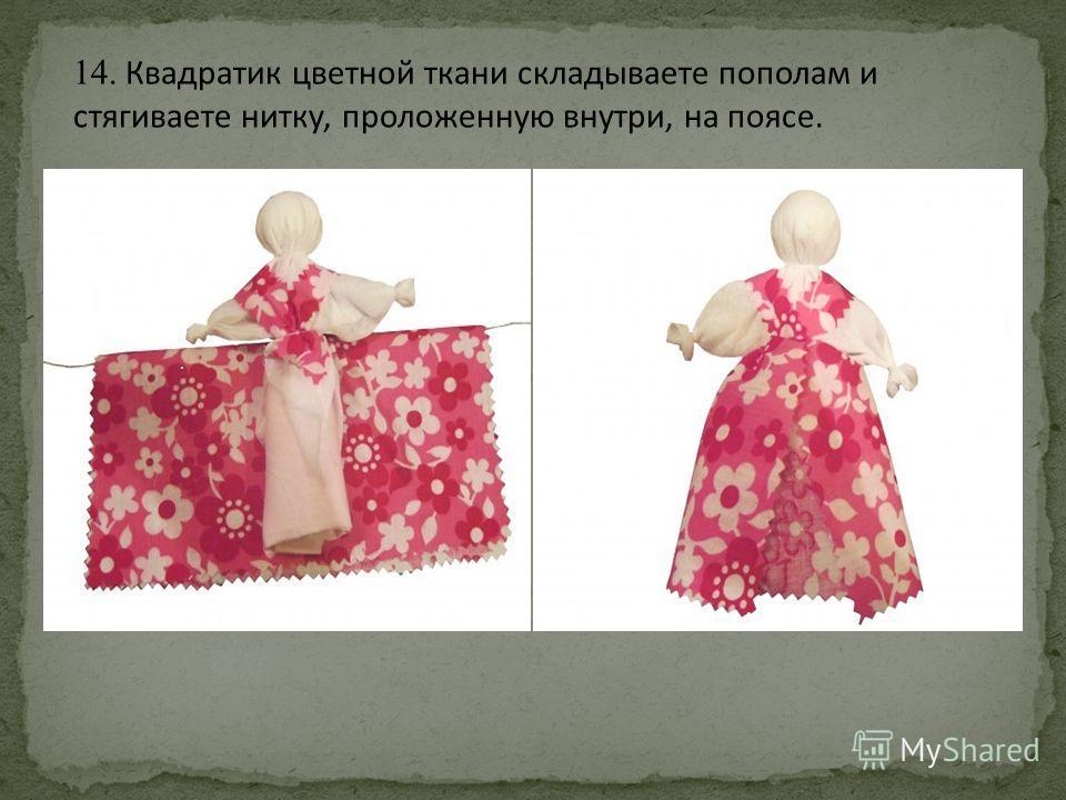 14. Квадратик цветной ткани складываете пополам и стягиваете нитку, проложенную внутри, на поясе..