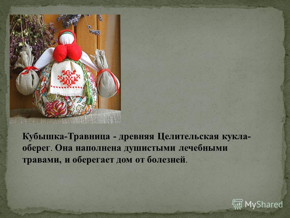 Кубышка-Травница - древняя Целительская кукла- оберег. Она наполнена душистыми лечебными травами, и оберегает дом от болезней.