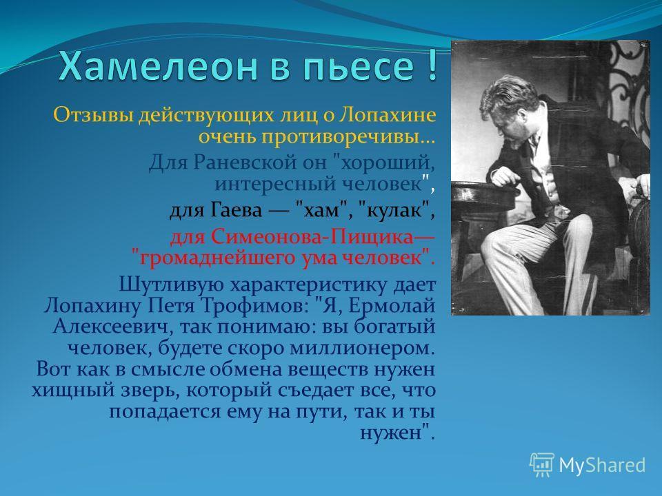 Отзывы действующих лиц о Лопахине очень противоречивы… Для Раневской он