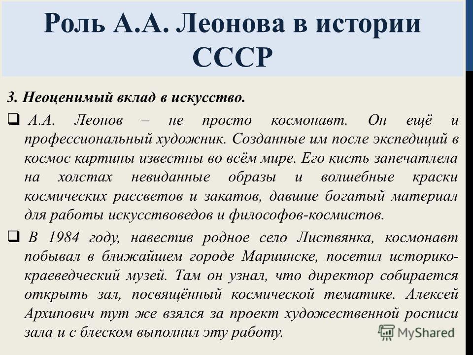 Роль А.А. Леонова в истории СССР 3. Неоценимый вклад в искусство. А.А. Леонов – не просто космонавт. Он ещё и профессиональный художник. Созданные им после экспедиций в космос картины известны во всём мире. Его кисть запечатлела на холстах невиданные