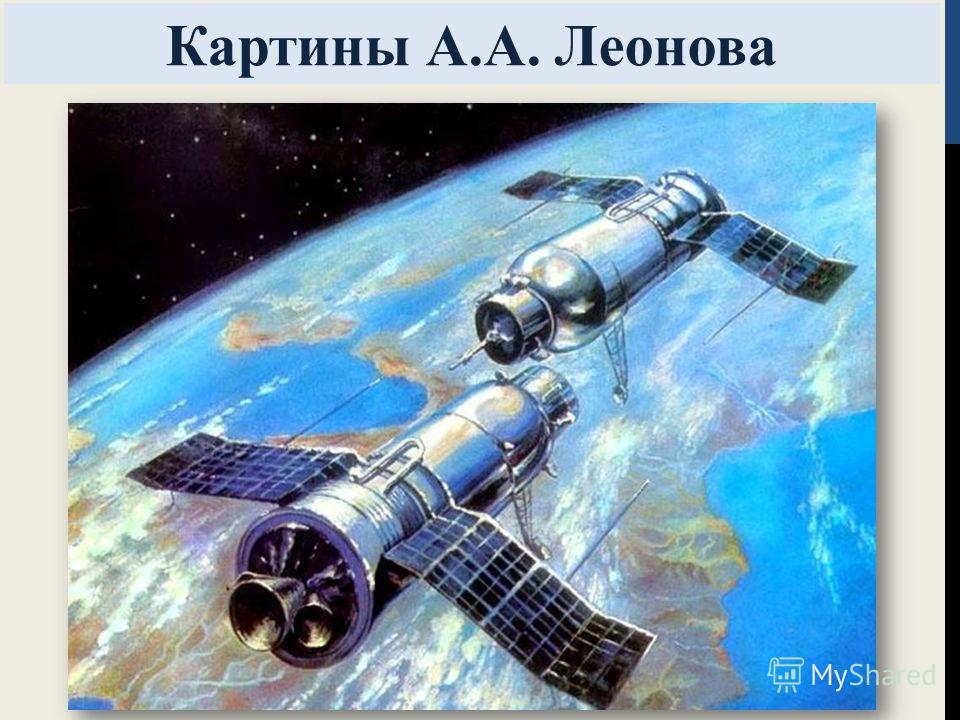 Картины А.А. Леонова